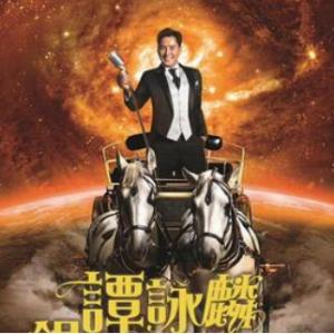 永乐票务 - 谭咏麟银河岁月40载巡回演唱会2019肇庆站