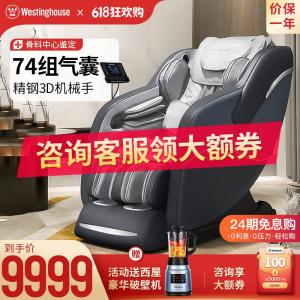 立减CNY¥500,美国西屋 3D按摩椅S500家用按摩椅电动老人全身自动多功能零重力揉捏智能型沙发太空舱按摩椅SL导轨 蓝灰色