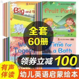 立减CNY¥100,全套60册 幼儿英语分级阅读预备级 英语绘本启蒙幼儿英语教材有声读物 幼儿园宝宝英文绘本