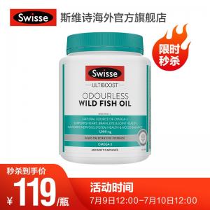 立减CNY¥30,Swisse斯维诗野生鱼油软胶囊1000mg400粒/瓶欧米伽3中老年调节三高