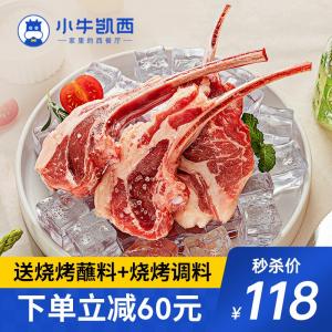 立减CNY¥50,小牛凯西 法式羊排烧烤半成品羊肉新鲜战斧羊排西餐食材羊扒600g(约6~8支装)带烧烤蘸料和刀叉