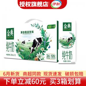 立减CNY¥20,6月新货 伊利金典纯牛奶12盒早餐奶老人儿童学生营养高钙整箱 6月底新货(金典纯牛奶) 250ml*12瓶/箱