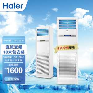 立减CNY¥50,海尔(Haier)5匹商用空调 落地立柜式中央空调 380V直流变频商用柜机6年包修KFRd-120LW/50BBC22 18米包安装