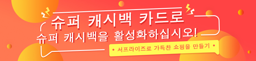 """Extrabux """"슈퍼 캐시백 카드"""" 사용 공략, 돈을 절약하는 팁 대공개!"""